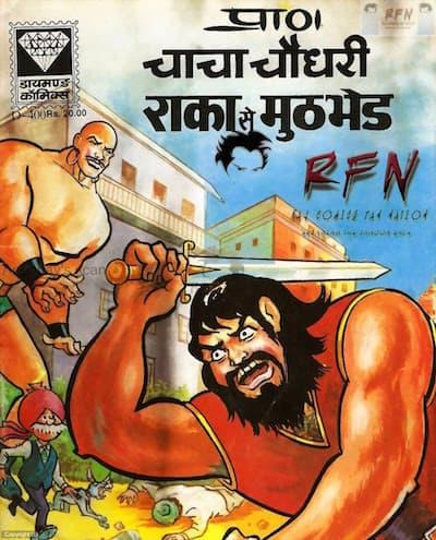 Cartoonist Pran, Creator Of