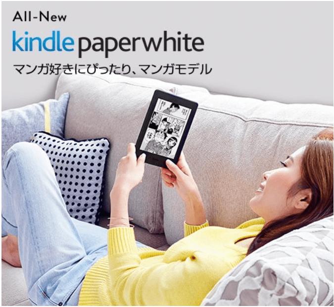 Kindle_Manga