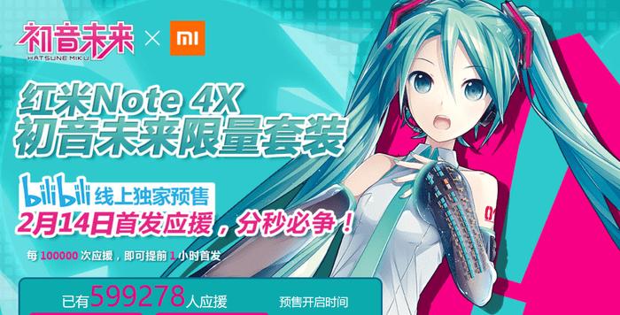 xiaomi_redmi_note_4x_hatsune_special