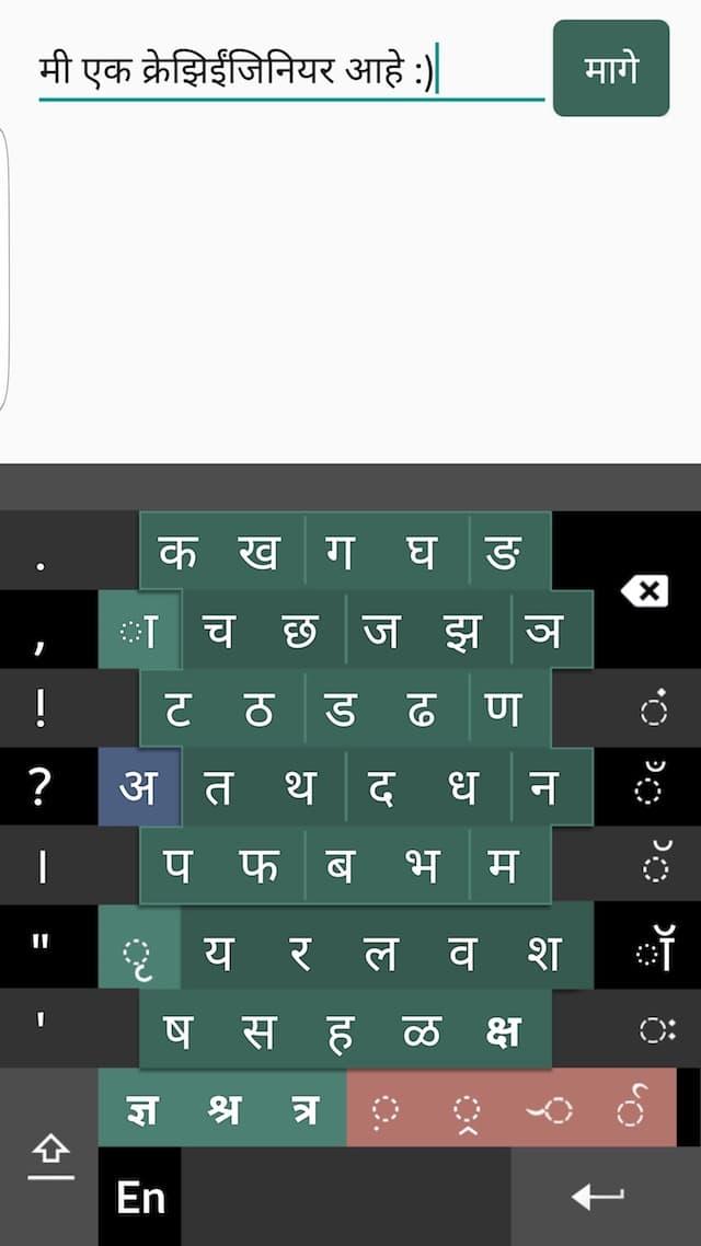 swarachakra-iit-bombay-keyboard