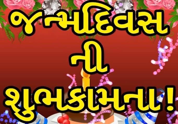 harshad-italiya-birthday