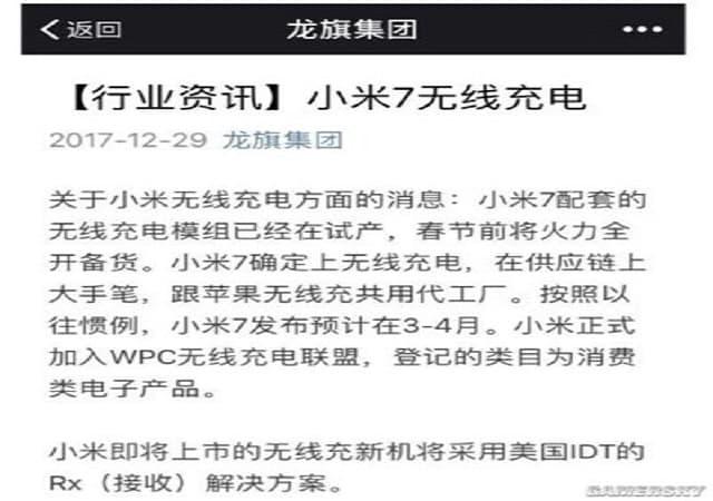 Xiaomi-Mi7-Wireless-chat-Message